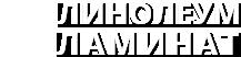 Интернет-магазин напольных покрытий - linoleum-laminat.com