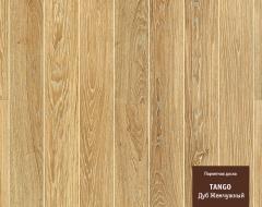 Паркет Tarkett Tango Дуб Жемчужный Браш