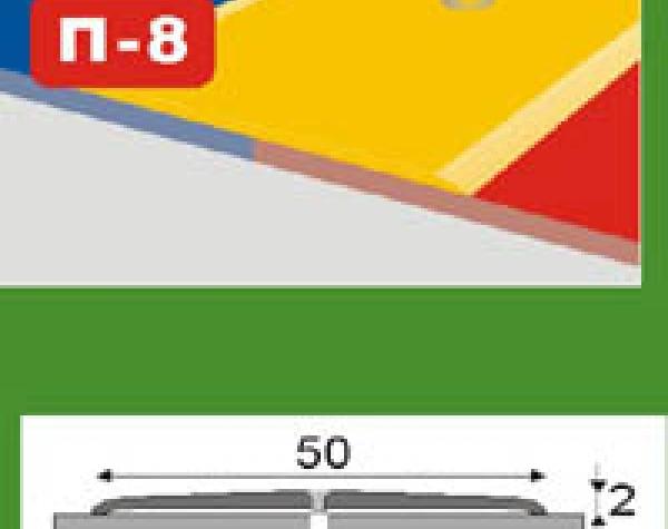 П-8 135мм